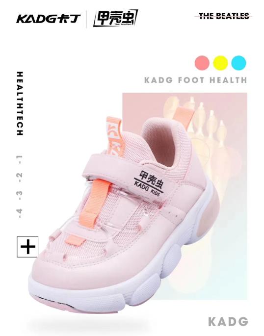 想买鞋?快来看,史上第一款健康护弓鞋卡丁甲壳虫发售