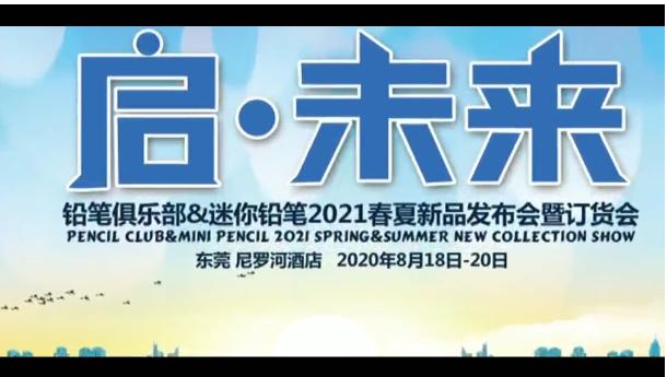启•未来 | 铅笔俱乐部2021春夏新品发布会开幕倒计时...