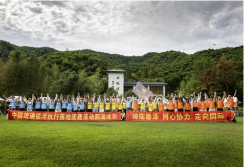 中国·琦瑞德泽:《执行落地》户外团建活动圆满成功
