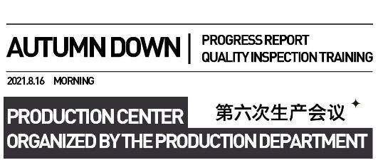 中国·琦瑞德泽//2021年第六次生产会议成功召开——把握每一个细节,把关每一件商品