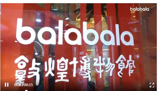快闪店 | balabala x 敦煌博物馆快闪店空降上海,潮人们速来打卡!