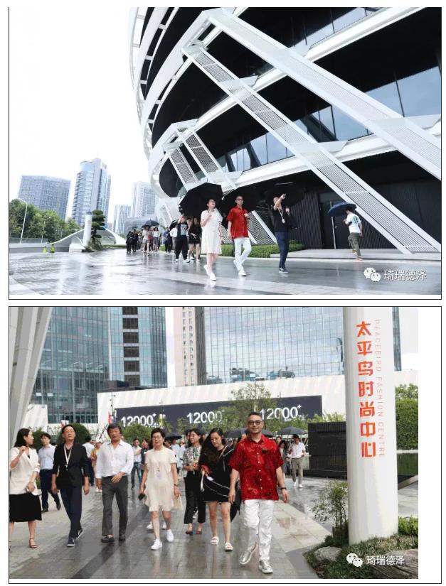 中国·琦瑞德泽:受邀参加浙商总会时尚产业委员会2020半年度会议