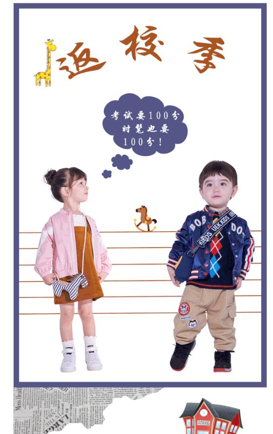 贝贝王国:开学时尚返校须知:潮趣焕新,轻松搭配
