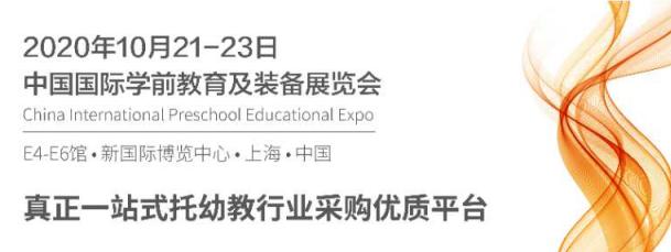 2020CPE中国幼教展官宣邀请函,相约上海,不见不散