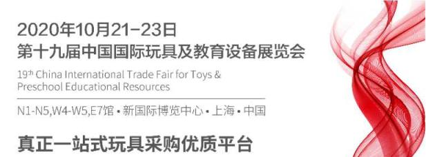 全能选手,王者归来,2020CTE中国玩具展与你相约十月上海