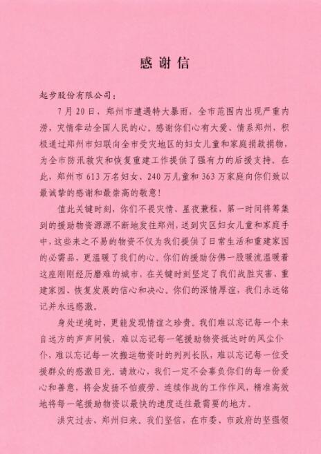 ABCKIDS这一程守望相助丨封来自郑州妇联的感谢信!