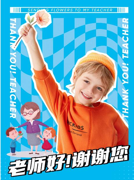 ABCKIDS童装:致老师,特别的爱 给特别的人!