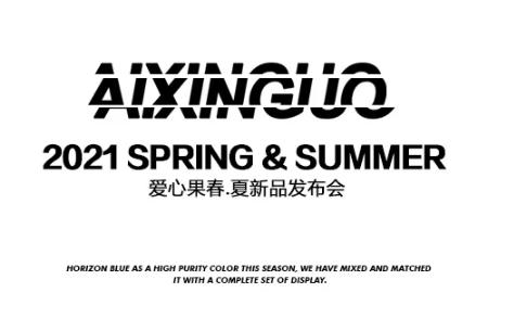 AIXINGUO/爱心果 2021春夏新品发布会圆满成功