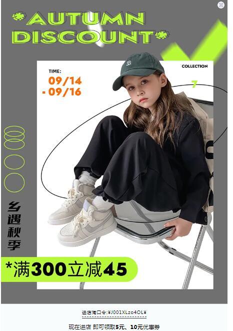 乡遇秋季,秋日焕新来袭!小米步童鞋全场满300立减45元!