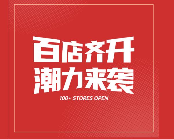 100+新店潮力来袭,七波辉开足马力抢反弹