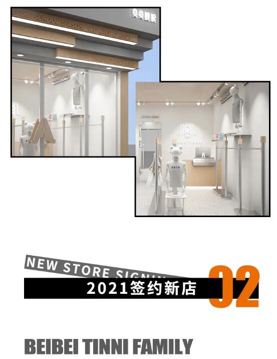 奋勇前进,砥砺前行 贝贝媞妮2021新店签约超400家!