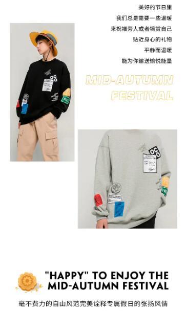 Mid-Autumn Festival贝贝媞妮乐享中秋