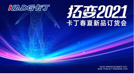 拓变2021|卡丁春夏新品订货会暨中国首届·儿童足部健康论坛圆满成功
