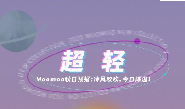 """Moomoo童装""""超级轻!"""""""