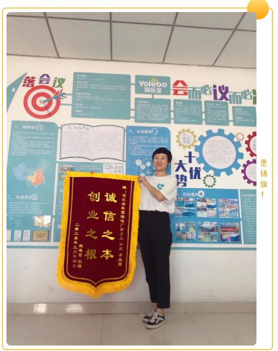 「诚信之本,创业之根」游乐宝收到了北京客户的赞扬锦旗!