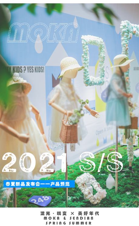 浪漫小猪2021春夏新品发布会圆满举行!