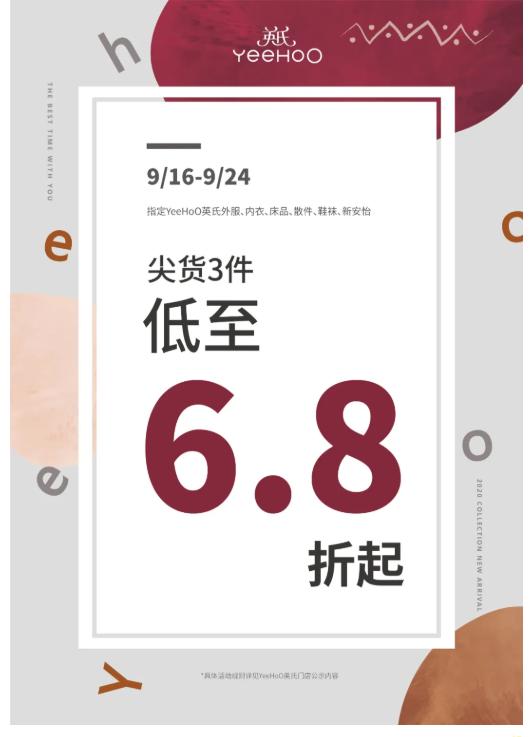 YeeHoO英氏 | 会员日0元试用开启!门店精选3件低至6.8折起!