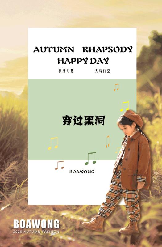 BOAWONG | 天马行空,秋日狂想曲