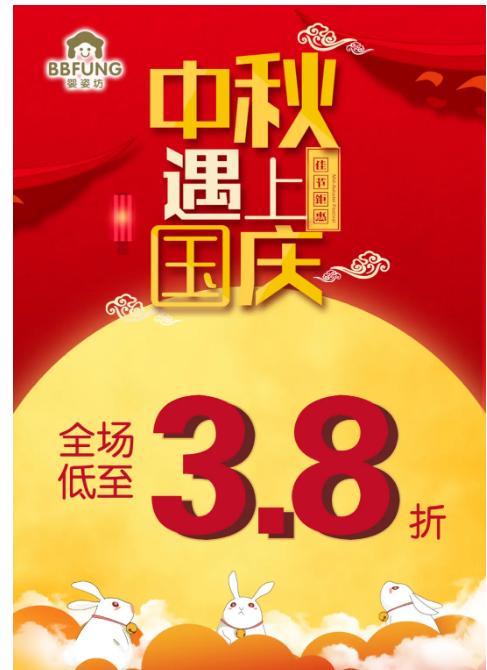婴姿坊【特卖场】中华广场婴姿坊全场低至3.8折!