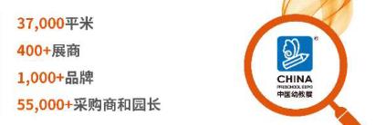 七色花亮相CPE中国幼教展,打造中西融合幼教品牌