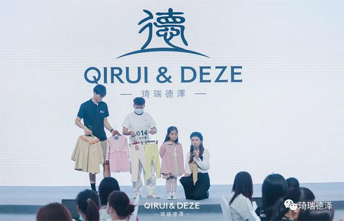 中国·琦瑞德泽2022年春夏新品发布会圆满落幕