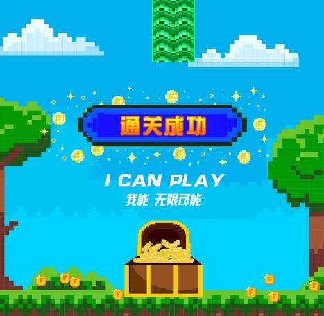 I CAN PLAY匹克儿童22Q2新品发布会