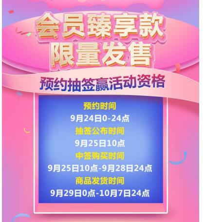 江博士套装低至299元,会员臻享款限量发售,预约抽签赢活动资格