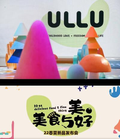 优露ULLU22SS新品发布会【美食与美好】