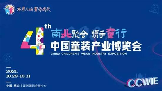 深度洞察|第四届中国童装产业博览会带你解读童装品牌最新时尚!