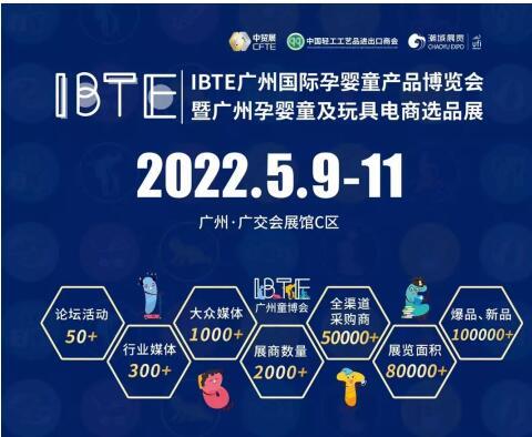 新亮点,新升级,2022 IBTE广州童博会呈现新势力