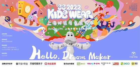 SS22上海时装周KIDS WEAR童装发布带你进入梦幻之境