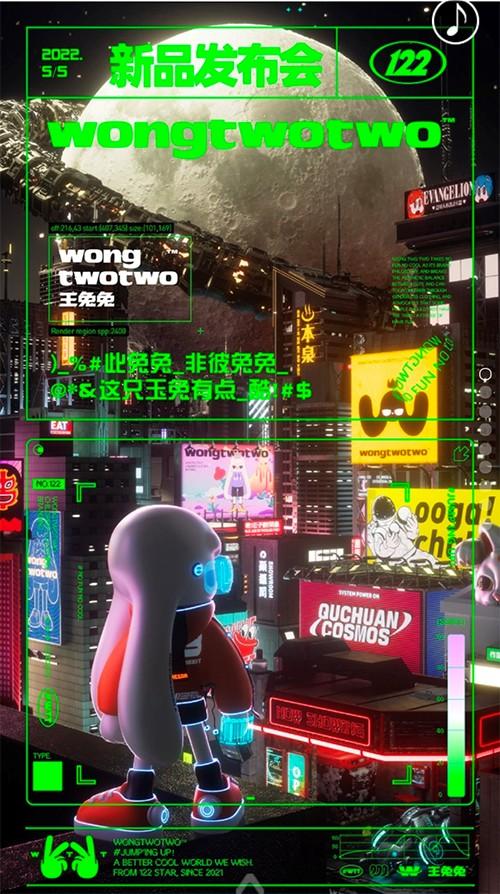 WONGTWOTWO王兔兔童装夏季新品发布会即将与您相约浙江