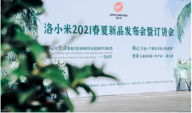 初心 | 洛小米2021春夏新品发布会圆满成功!