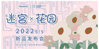 Alphabet U·JAR 邀您沉浸式体验2022 S/S春夏发布会