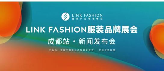 LINK  FASHION服装品牌展会成都站新闻<a href='http://www.61kids.com.cn/tag-60/' target='_blank_'>发布会</a>10月28日召开