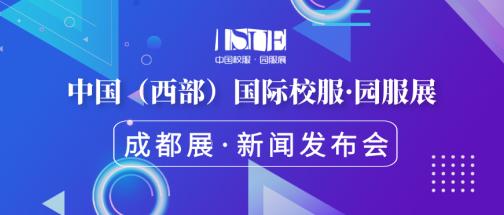 【邀请函】ISUE中国(西部)国际校服•园服展新闻发布会诚邀莅临!