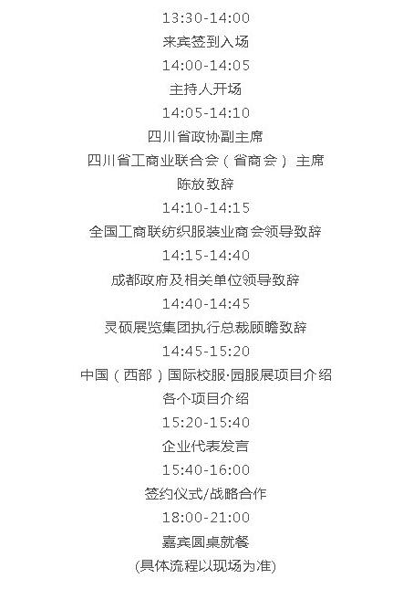 【邀请函】ISUE中国(西部)国际校服•园服展新闻<a href='http://www.61kids.com.cn/ag?key=发布会' target='_blank_'>发布会</a>诚邀莅临!