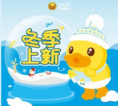利讯 x B.Duck Baby冬季新品上市啦!打开冬日玩趣新世界,与温暖不期而遇!