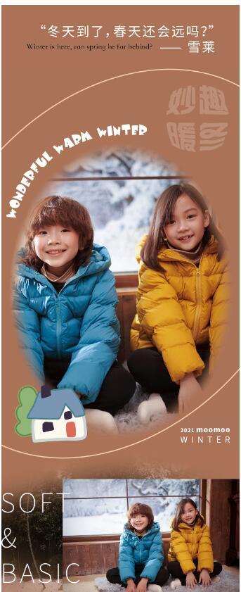 "Moomoo童装2021冬SOFT系列""U""+ 胶囊 让宝贝和健康""亲密无间"""