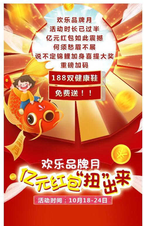 江博士健康鞋8元红包品牌月欢乐加码,188双健康鞋免费送!