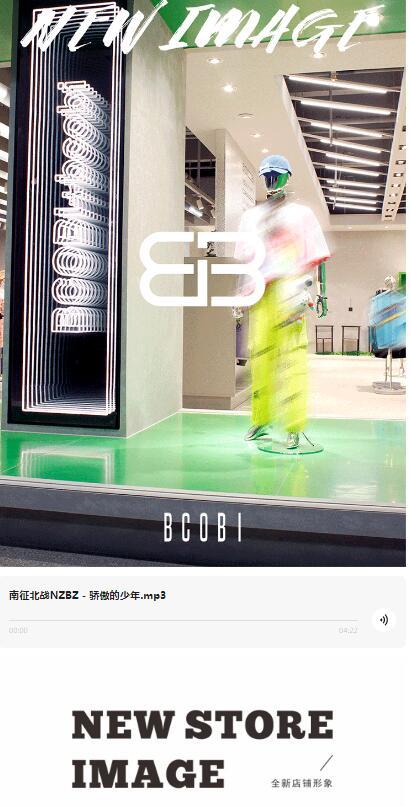 BCOBI品牌升级全球首家艺术化品牌机能展厅燃酷登场