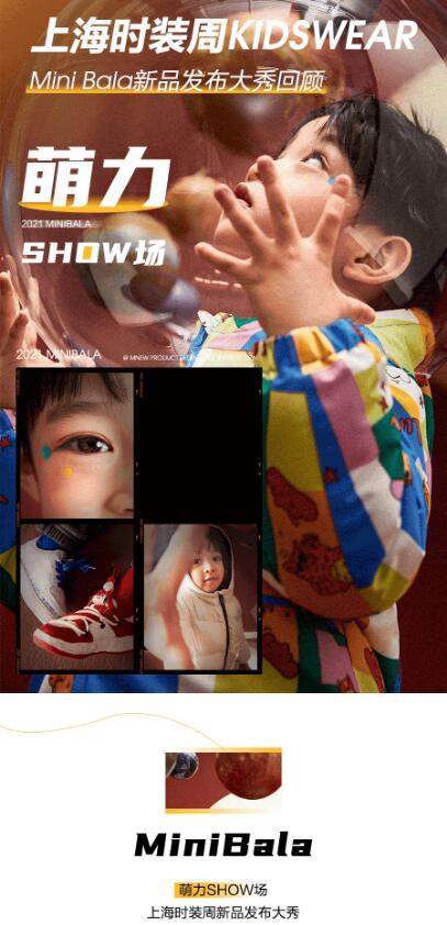 Minibalabala童装双11预售,秀场同款即刻拥有