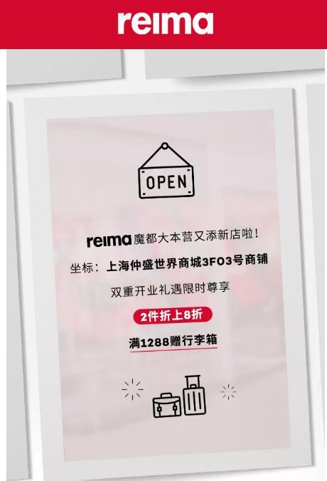 Reima童装新店开业,双重礼遇限时开启,快冲鸭!