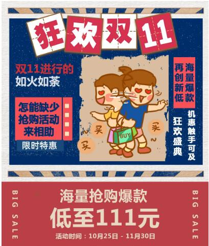 """江博士111元抢购双11狂欢盛典,机""""惠""""触手可及"""
