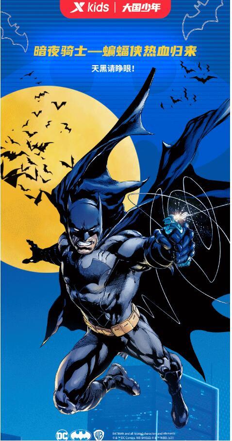特步儿童:蝙蝠侠街头出招,正义终将冲破黑暗!