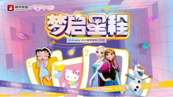 梦启星程 利讯集团 x M.M party2022夏季新品订货会圆满收官!