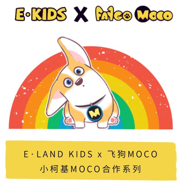 E·LAND KIDS x 飞狗MOCO丨萌基宝贝可爱上线!