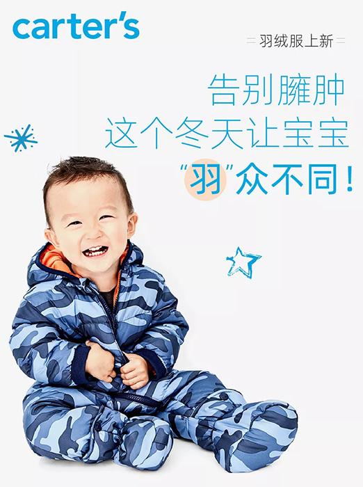 """羽绒服上新 告别臃肿,这个冬天让宝宝""""羽""""众不同!"""