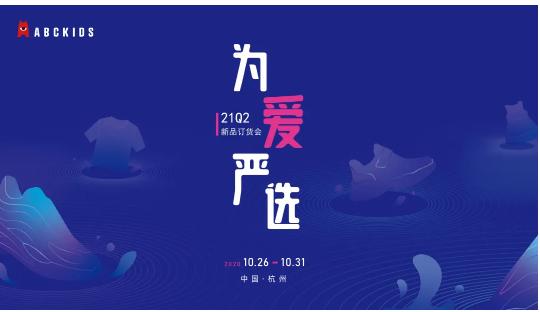 为爱严选丨ABCKIDS 21Q2夏季新品发布暨订货会圆满落幕!