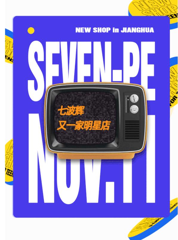 潮流盛宴 |七波辉湖南江华明星店盛大开业!